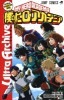 Manga - Manhwa - My Hero Academia Fanbook jp Vol.1