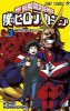 Manga - Manhwa - My Hero Academia jp Vol.1