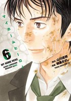 Manga - Manhwa - My Home Hero jp Vol.6