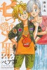 Manga - Manhwa - Nanatsu no Taizai - Character Guide Book <Pair Sin> jp Vol.1