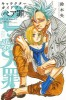Manga - Manhwa - Nanatsu no Taizai - Character Guide Book <Pair Sin> jp Vol.2