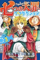 Nanatsu no Taizai – King no Manga Michi jp Vol.3