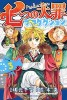 Manga - Manhwa - Nanatsu no Taizai – King no Manga Michi jp Vol.3