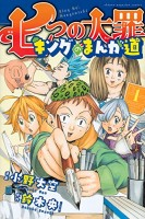 Manga - Nanatsu no Taizai – King no Manga Michi vo