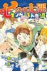 Manga - Manhwa - Nanatsu no Taizai – King no Manga Michi jp Vol.2