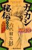 Mangas - Naruto - Le roman de Kakashi Vol.3