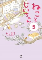 Neko to Jii-chan jp Vol.5