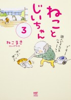 Manga - Manhwa - Neko to Jii-chan jp Vol.3