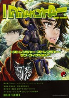 Ninja Slayer - Machine of Vengeance jp Vol.12
