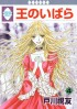 Manga - Manhwa - Ô no Ibara jp Vol.4