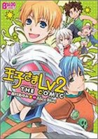 Mangas - Ôjisama Lv2 The Comic vo