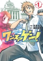 Mangas - Once Again vo