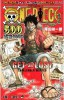 Manga - Manhwa - One Piece 500 Quiz Book jp Vol.1