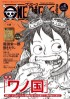 Manga - Manhwa - One Piece Magazine jp Vol.6