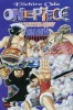 Manga - Manhwa - One Piece it Vol.40