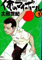 mangas - Ore no My Ball vo