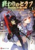 Manga - Manhwa - Owari no Seraph - Ichinose Glenn, 16-sai no Catastrophe - Light novel jp Vol.1