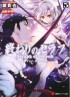 Manga - Manhwa - Owari no Seraph - Ichinose Glenn, 16-sai no Catastrophe - Light novel jp Vol.5