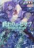 Manga - Manhwa - Owari no Seraph - Ichinose Glenn, 16-sai no Catastrophe - Light novel jp Vol.6
