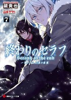 Manga - Manhwa - Owari no Seraph - Ichinose Glenn, 16-sai no Catastrophe - Light novel jp Vol.7
