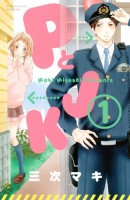Manga - Manhwa - P to Jk jp Vol.1