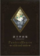 Mangas - Pandora Hearts - Artbook - Odds and Ends jp