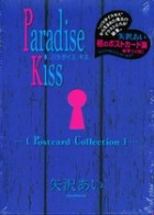 Mangas - Paradise Kiss - Postcard Collection jp