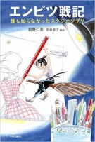 Mangas - Pencil Senki - The Studio Ghibli That No One Knew jp