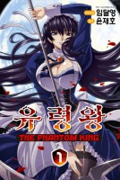 Manga - Manhwa - The Phantom King 유령왕 kr Vol.1