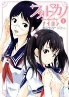 Mangas - Photo Kano - Your Eyes Only vo