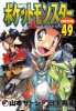 Manga - Manhwa - Pokemon Special jp Vol.49