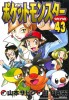 Manga - Manhwa - Pokemon Special jp Vol.43