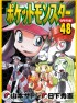 Manga - Manhwa - Pokemon Special jp Vol.48
