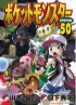Manga - Manhwa - Pokemon Special jp Vol.50