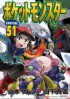 Manga - Manhwa - Pokemon Special jp Vol.51