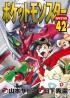 Manga - Manhwa - Pokemon Special jp Vol.42