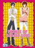 Manga - Manhwa - Prince of biased love