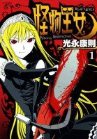 [Topic unique] Manga/Anime - Page 11 .princesse_resurrec_01_m