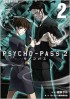 Manga - Manhwa - Psycho-Pass 2 jp Vol.2