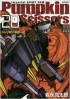 Manga - Manhwa - Pumpkin Scissors jp Vol.20