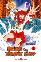 Reiko the zombie shop Vol.1
