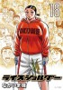 Manga - Manhwa - Rice Shoulder jp Vol.18