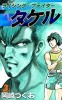 Manga - Manhwa - Rising Fighter Takeru jp Vol.3
