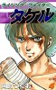 Manga - Manhwa - Rising Fighter Takeru jp Vol.4