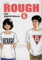 Rough Deluxe 러프 소장판 kr Vol.6