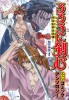 Ruroni Kenshin - Kôshiki Comic Anthology jp
