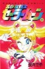 Manga - Manhwa - Bishoujo Senshi Sailor Moon jp Vol.10