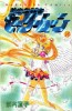 Manga - Manhwa - Bishoujo Senshi Sailor Moon jp Vol.16