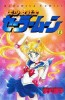 Manga - Manhwa - Bishoujo Senshi Sailor Moon jp Vol.1