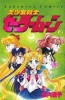 Manga - Manhwa - Bishoujo Senshi Sailor Moon jp Vol.3